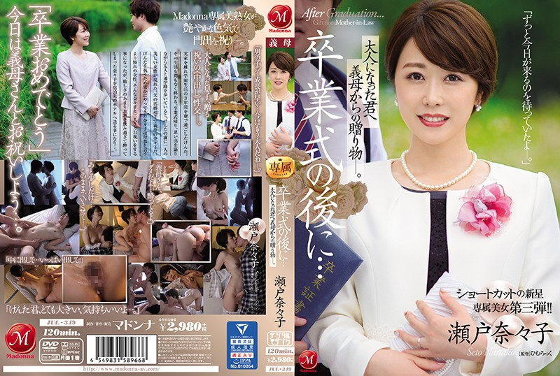 JUL-349 After The Graduation Ceremony... A Gift From A Stepmom To Her Grownup Stepson... A New Star With Short Hair An Exclusive Beauty No.3!! Nanako Seto