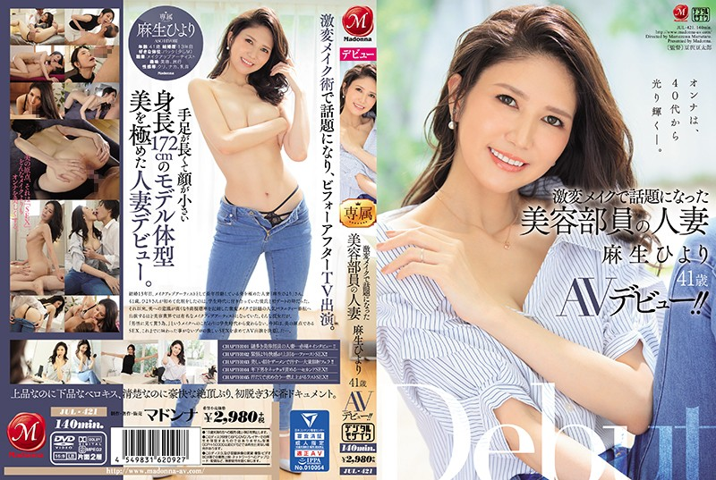 JUL-421 Married Esthetician Famous For Her Incredible Makeovers Hiyori Aso (Age 41) Makes Her Porn Debut!