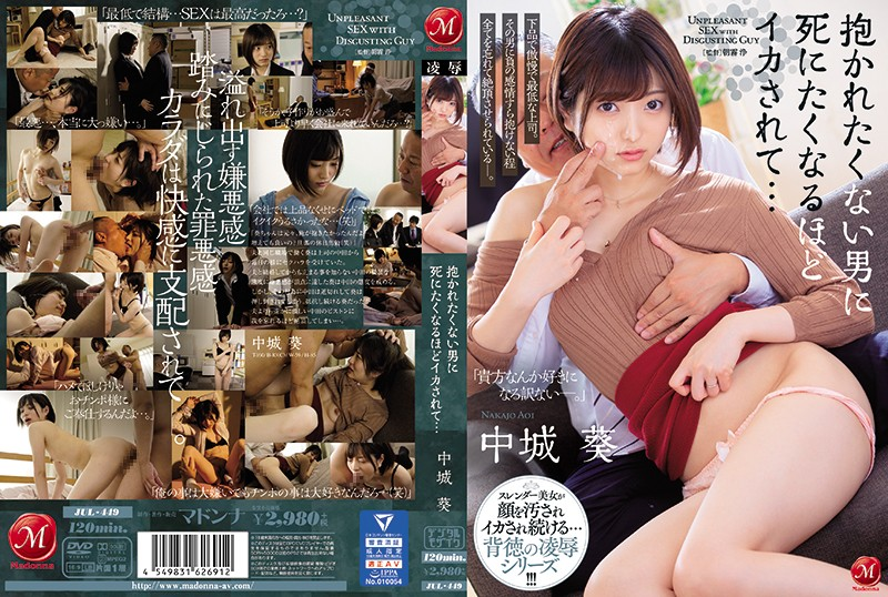 JUL-449 Guy She Doesn't Like Makes Her Cum So Hard She Could Die... Aoi Nakajo