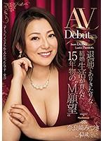 退屈でありきたりな結婚生活が育んだ15年物の'M願望' 奈良崎みづき 43歳AV Debut―。
