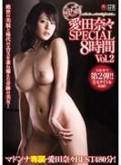 丸ごと!愛田奈々SPECIAL8時間 Vol.2
