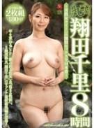 丸ごと!翔田千里8時間~美熟女クイーンの激情セックス全18本番~