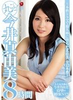 丸ごと!今井真由美8時間〜本格ドラマで他人棒に堕ちた真由美 全12本番〜