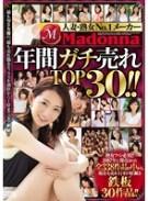 人妻・熟女No.1メーカーMadonna年間ガチ売れTOP30!!