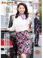 狙われた女社長 都内高級マンションに独りで住む美人経営者を中出し調教 長谷川美紅