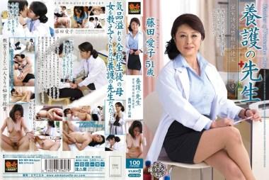 養護の先生 密室、誘惑、禁断の保健室 藤田愛子