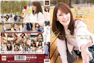 Love Affair ~秘密の一日デート~ 翔田千里