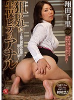 狙われた生保レディのアナル ~尻穴調教の快感に溺れる人妻~ 翔田千里