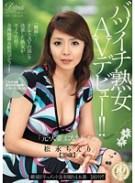 「元・人妻」になりました。バツイチ熟女AVデビュー!! 松永ちえり