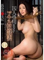 囚人専用アナル奴隷妻~夫の為に肛門で性欲処理をさせられて…~ 長谷川美紅