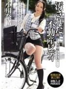 汚された不動産レディ~働く人妻が堕ちるまで…~小川奈緒