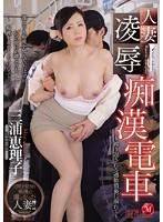 人妻凌辱痴漢電車~繰り返される通勤猥褻に溺れて~ 三浦恵理子
