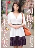 初撮り本物人妻 AV出演ドキュメント ~32歳音楽講師~ 栞菜まなみ