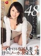 絶頂48回。イキすぎる専属人妻 汗ばむノーカットSEX3本番 松慶子