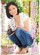初撮り本物人妻 AV出演ドキュメント 〜美しすぎるカメラ女子人妻30歳〜 最上ゆり子