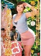 友母の甘い誘惑 松井優子
