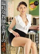 臨時女教師、恵理子の誘惑。 三浦恵理子