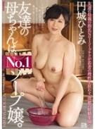 友達の母ちゃんは、No.1ソープ嬢。 円城ひとみ
