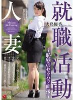 人妻就職活動〜恥辱のセクハラ面接〜 大島優香