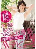 女盛りのアラフォー人妻発掘!!透明感溢れる'ゆるふわ'専業主婦 岡野美由紀 37歳 AVデビュー!!