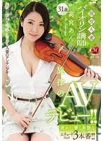 現役人妻バイオリン講師 高宮あん 31歳 旋律のAVデビュー!!