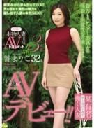 初撮り本物人妻AV出演ドキュメント 某有名テーマパークで働く人妻 響まりこ32歳 AVデビュー!!