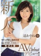 新人 遥あやね35歳 マドンナ史上最高学歴 偏差値70越え 秀才人妻AVデビュー!!