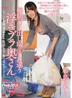 毎朝ゴミ出し場ですれ違う浮きブラ奥さん 希島あいり