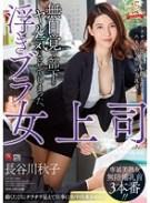 無自覚で部下をヤル気にさせてしまった、浮きブラ女上司 長谷川秋子