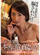 「ねぇ?あなた、本当に童貞なの?」~童貞詐欺にイカされ続けた人妻~ 青木玲