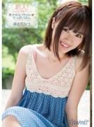 新人!kawaii*専属デビュ→ 美少女なっちゃん☆ちっぱいぱん 麻衣花なつ