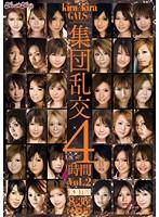kira☆kiraGALS☆集団乱交4時間 Vol.2