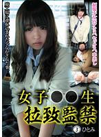 女子○○生 拉致監禁 3