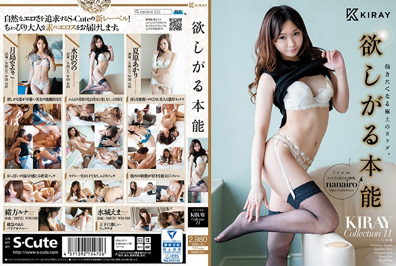 欲しがる本能 KIRAY Collection 11