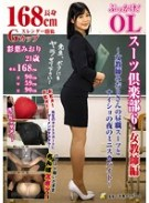 ぶっかけ! OL スーツ倶楽部6・女教師編 ~女教師みおりさんの昼職スーツとナイショの夜のミニスカバイト~ 彩葉みおり