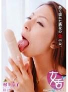 女舌 村上涼子