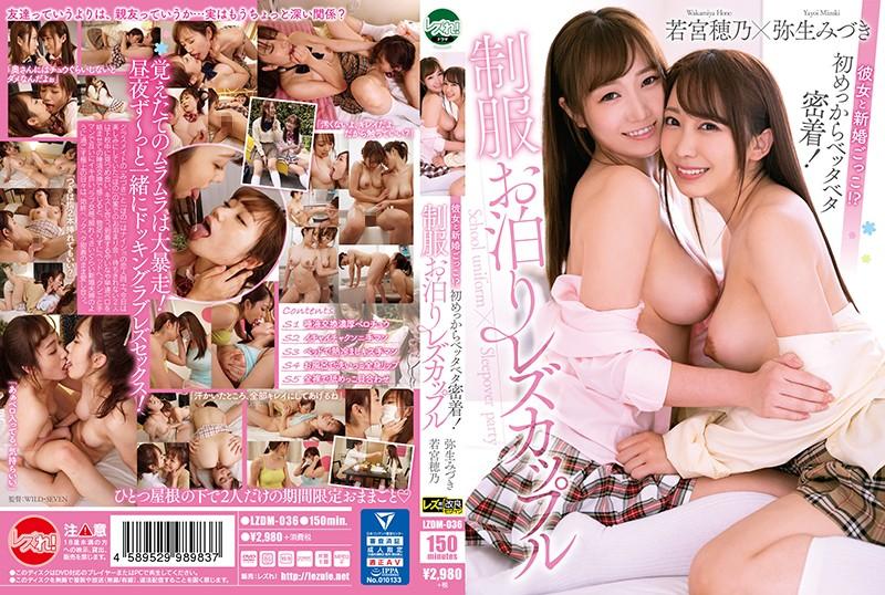 LZDM-036 Pretend Marriage?! Passionate Fireworks From The Start! Lesbian Couple's Secret Overnight Lovers' Trip In School Uniforms Mizuki Yayoi Hono Wakamiya