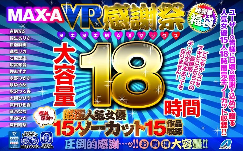 【VR福袋】MAX-A VR感謝祭ヌキヌキMAXマックス18時間