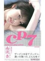 CP7 南波杏
