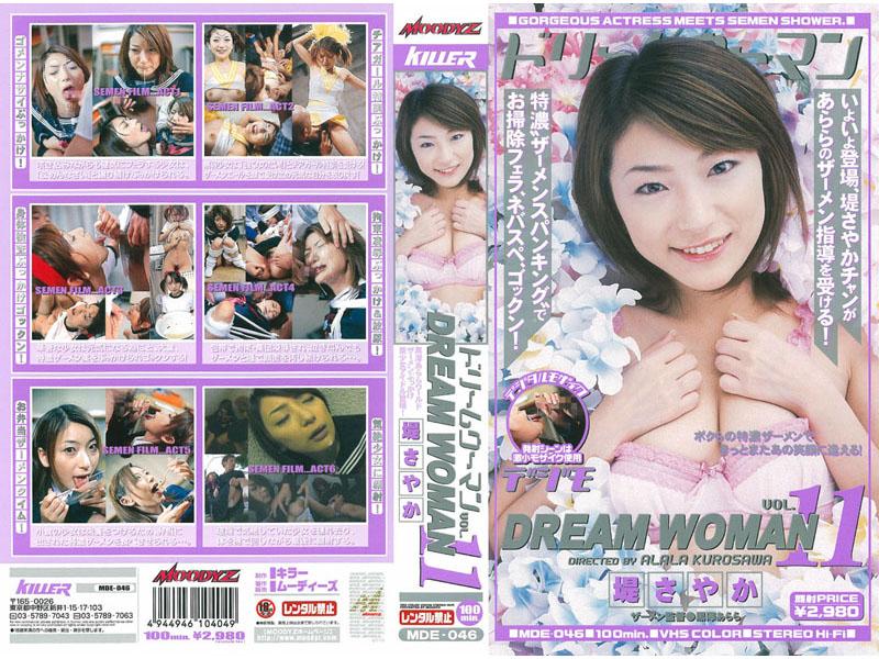 ドリームウーマン DREAM WOMAN VOL.11 堤さやか