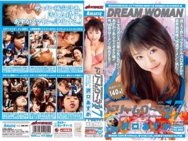 ドリームウーマン DREAM WOMAN VOL.17 沢口あすか