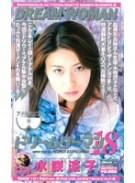 ドリームウーマン DREAM WOMAN VOL.18 水咲涼子