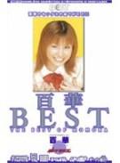 百華 BEST
