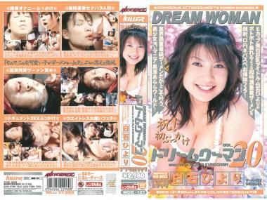 ドリームウーマン DREAM WOMAN VOL.20 白石ひより