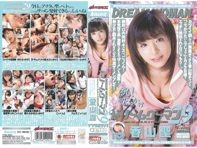 ドリームウーマン DREAM WOMAN VOL.29 香山聖