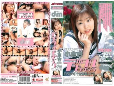 デジタルモザイク Vol.041 小倉杏