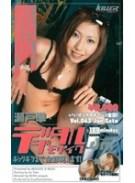 デジタルモザイク Vol.063 瀬戸準