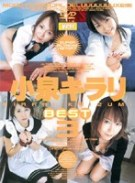 小泉キラリ BEST 3