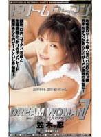 ドリームウーマン DREAM WOMAN VOL.7 笠木忍