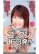 ゴックン163連発!! 小泉キラリ
